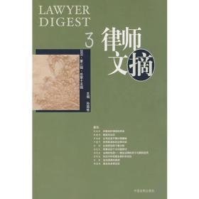 律师文摘3(2005·第三辑·总第十五辑)