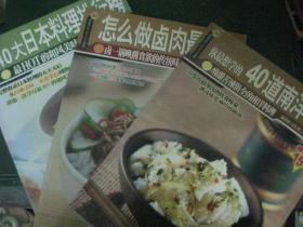 菜谱3本《40道南洋料理》《怎么做卤肉最好吃》《40大日本料理排行榜》12开铜彩页