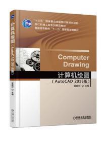 计算机绘图(AutoCAD 2018 版)