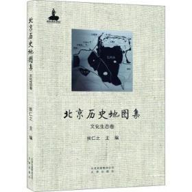 {全新正版包邮} 北京历史地图集 文化生态卷