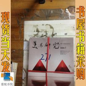 美术研究  2009  1  2 3  4   共4本合售