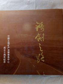 《铸剑之路》中国土地矿产法律事务中心成立十周年纪念