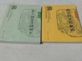 商务馆对外汉语专业本科系列教材:跨文化交际概论