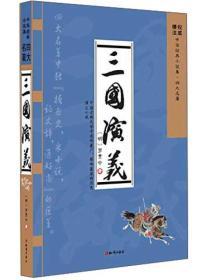 中华经典小说集.四大名著 三国演义