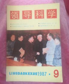 领导科学1987第九期