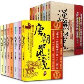 【正版现货】唐朝那些事儿大结局共7册+汉朝那些事儿全集 共8本 全套共15册