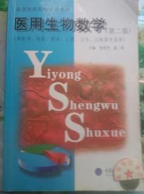 正版8新 医用生物数学第二版 曾照芳 重庆大学9787562402480