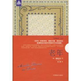 老年 (俄罗斯)屠格涅夫,肖聿二手 中国商业出版社 9787504466730