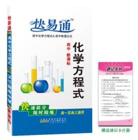 (2014)快易通:高中化学方程式&物理公式(新课标版高一至高三通用 正反手)