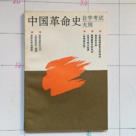中国革命史自学考试大纲:含考核目标
