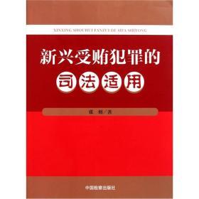 正版微残水渍-新兴受贿犯罪的司法适用 CS9787510204937