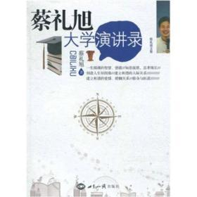 蔡礼旭大学演讲录
