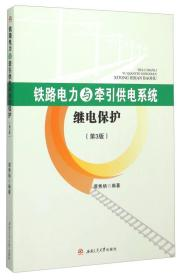 铁路电力与牵引供电系统继电保护(第3版)