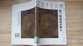 贾兰坡谈北京猿人