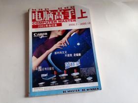 电脑高手2001年合订本上(2000.7-2000.12)