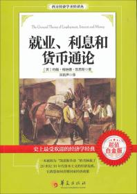 西方经济学圣经译丛:就业、利息和货币通论