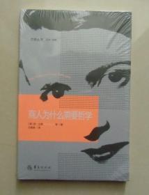 【正版现货】兰德丛书:商人为什么需要哲学 2014年华夏出版社
