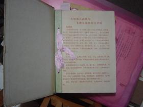 机电产品样本-工程机械1966{10-2535}