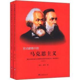 艺术家眼中的马克思主义