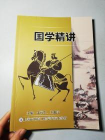 国学精讲   上海市西南工程学校校本教材