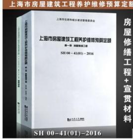 2017年上海市房屋建筑工程养护维修预算定额 第一册房屋修缮工程SH 00 -41(01)-2016 + 宣贯材料