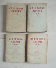 社会主义教育课程的阅读文件汇编[第一编上下册第二编上下册]四本合售