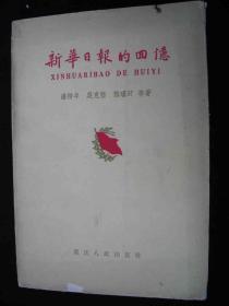 1960年三年自然灾害时期出版的---有图片----【【新华日报的回忆】】---少见