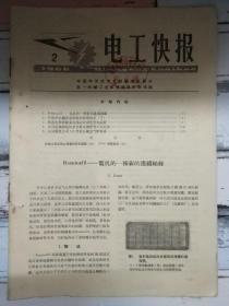 《电工快报 1966第2期》灯泡式水轮发电机组的制造技术、自动射线照相技术在蓄电池研究中的应用.....