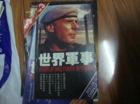 世界军事1991年3,92年1,    93年3【3本