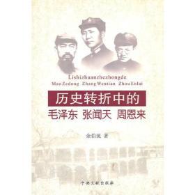 历史转折中的毛泽东、张闻天、周恩来