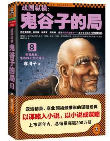战国纵横:鬼谷子的局8:围魏救赵,鬼谷四子生死对决