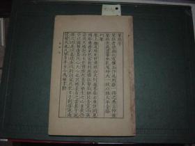 (丛书集成)策枢 拙齐十议[大1394]