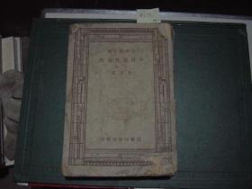 新中学文库中国现代语法上册[大1391]