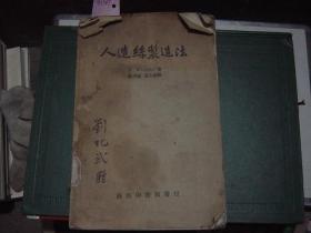 人造丝制造法[大1387]
