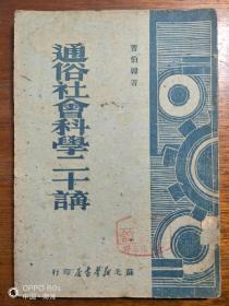 通俗社会科学二十讲【民国旧书】