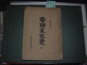 中国文化史下册[大1374]