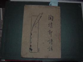 陶靖节诗话(渊明诗话) [大1371]