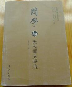 国学与近代国文研究