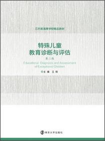 特殊儿童教育诊断与评估(第2版)