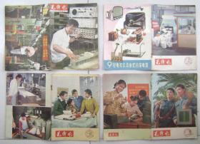 无线电 1975年1、2、3、5