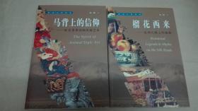 榴花西来——丝绸之路上的植物、马背上的信仰——欧亚草原动物风格艺术(西域文明探秘丛书 两册合售)
