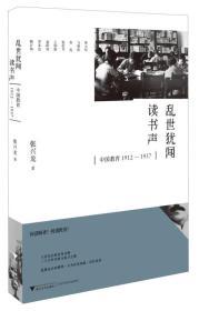 乱世犹闻读书声:中国教育1912─1937
