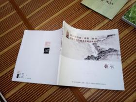 第二届 中国 湖南(益阳)黑茶文化节 暨安化黑茶博览会 会刊