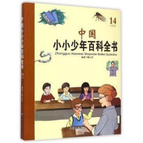 中国小小少年百科全书