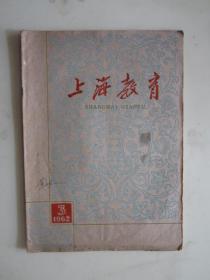 62年老杂志《上海教育》3