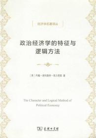 政治经济学的特征与逻辑方法