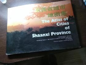 陕西省城市地图集《画册》