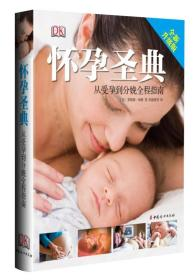 怀孕圣典:从受孕到分娩全程指南(全新升级版)