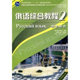 新世纪高纪高等学校俄语专业本科生系列教材:俄语综合教程2(学生用书)