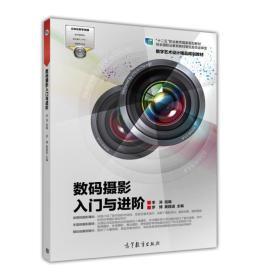 """数码摄影入门与进阶/数字艺术设计精品规划教材·""""十二五""""职业教育国家规划教材"""
